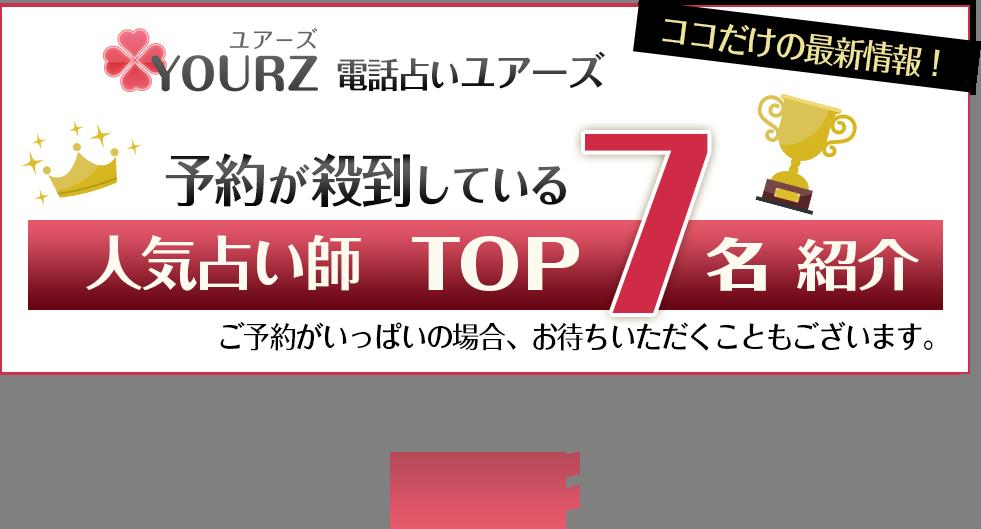 今最も予約が取りづらい占い師TOP7をご紹介 電話占いユアーズ