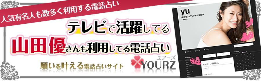 人気芸能人山田優さんも利用してる電話占いユアーズ