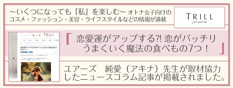 ユアーズ 純愛(アキナ)先生が取材協力したニュースコラム記事が掲載されました。