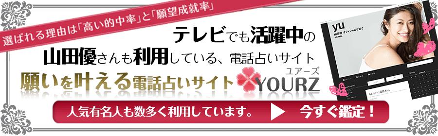 テレビでも活躍中の山田優さんも 利用している、電話占いサイトユアーズ